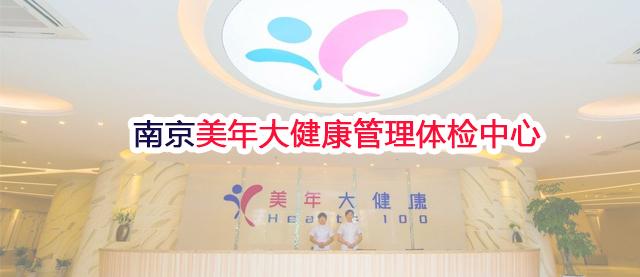 南京美年大健康管理体检中心