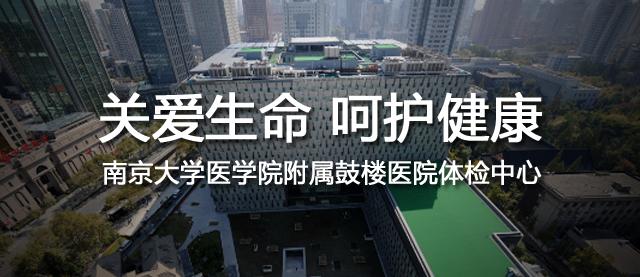 南京大学医学院附属鼓楼医院体检中心