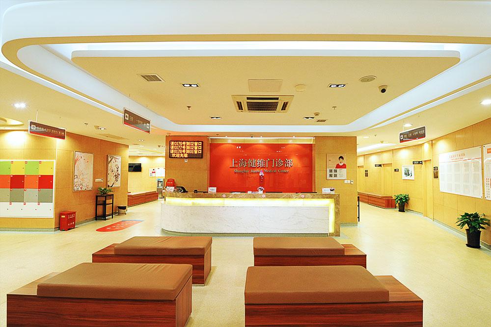 上海爱康国宾西藏南路老西门体检中心