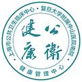 上海市公共卫生临床中心(复旦大学附属中山医院南院)体检中心