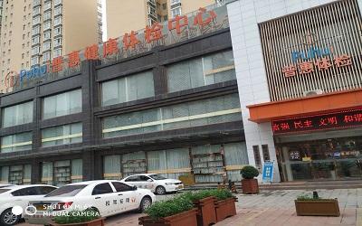 铜川普惠健康体检中心