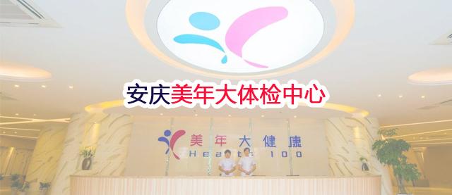 安徽美年大健康(安庆分院)体检中心