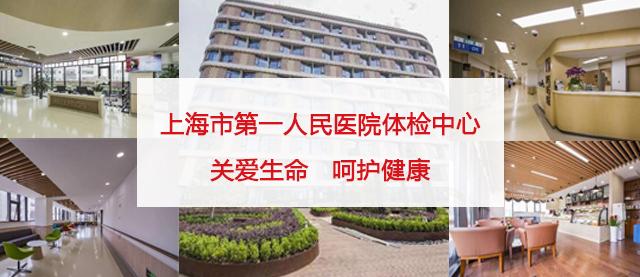 上海市第一人民医院体检中心