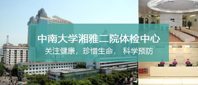 湘雅二医院体检中心