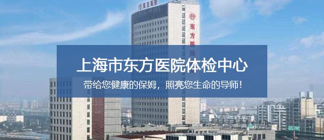 上海市东方医院体检中心