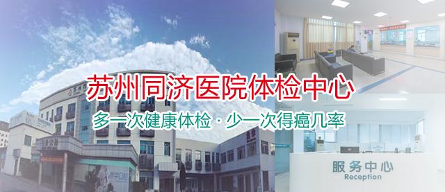 苏州同济医院体检中心