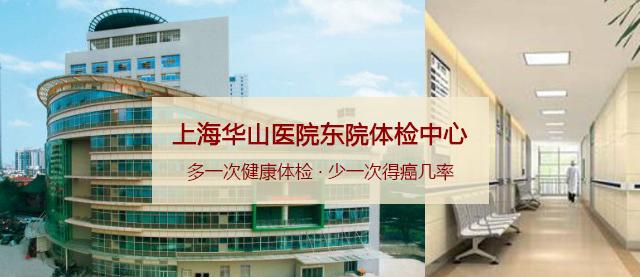上海华山医院体检中心