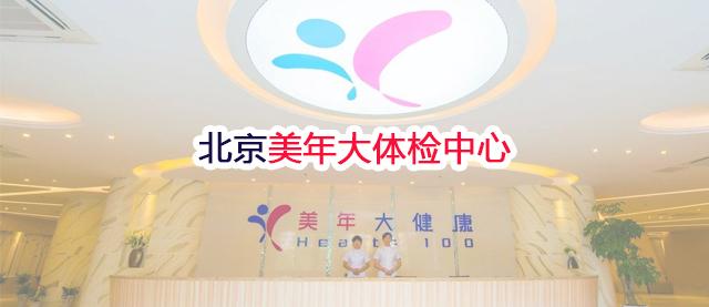 沧州市美年大体检中心
