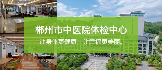 郴州市中医院体检中心