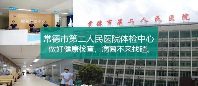 常德第二人民医院健康管理中心