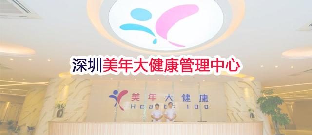 深圳美年大健康管理中心