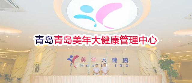 青岛美年大健康管理中心