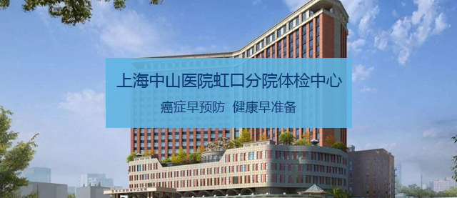 上海中山医院虹口分院体检中心