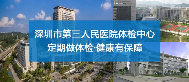 深圳市第三人民医院体检中心