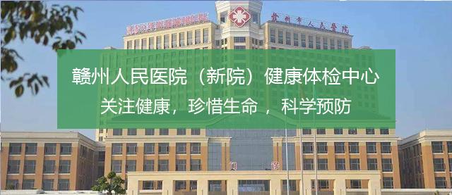 赣州市人民医院体检中心
