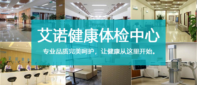 艾诺健康体检中心