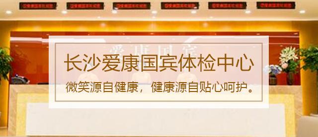 长沙爱康国宾体检中心