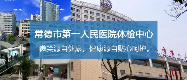 常德第一人民医院健康管理中心