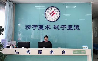 福清中山医院体检中心