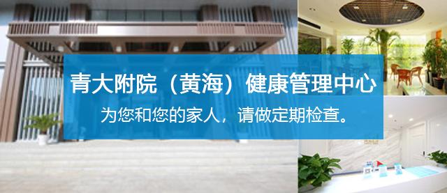 青大附院(黄海)健康管理中心