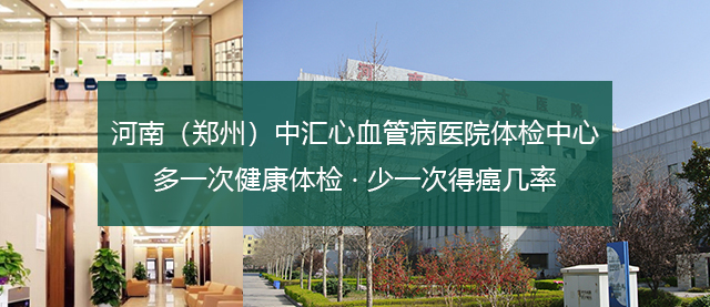 河南(郑州)中汇心血管病医院体检中心