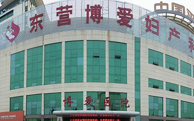 东营博爱妇产科医院体检中心