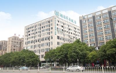 湘雅华每(益阳)健康管理中心