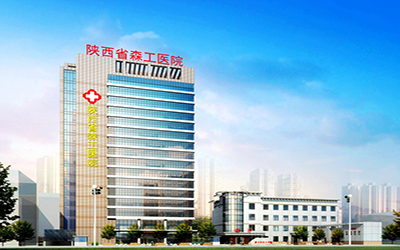 陕西省森林工业职工医院体检中心
