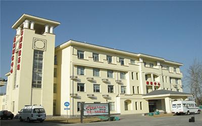 天津康复疗养体检中心(中国人民解放军联勤保障部队)