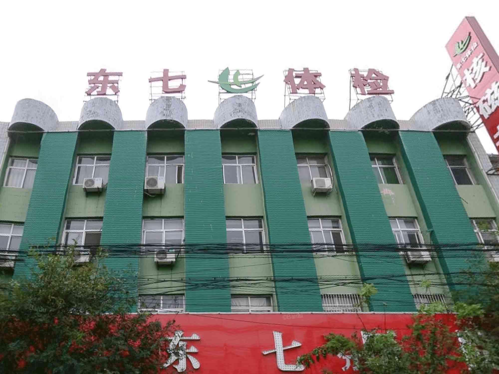 渭南市大荔东七体检医院