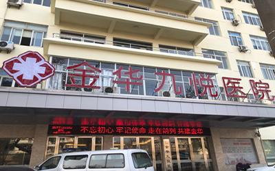 金华九悦医院体检中心