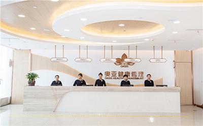 贵阳市慈铭奥亚体检中心(大十字店)