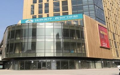强森医疗 | 首创国际门诊部体检中心