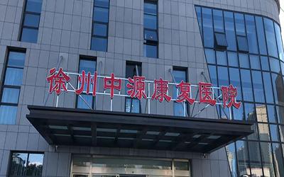 徐州中源康复医院体检中心