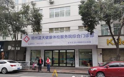 郑州蓝天健康体检中心(花园路分院)