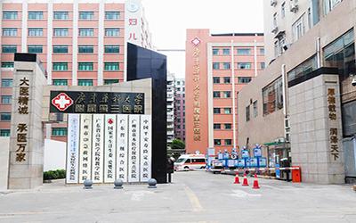 广州新市医院(广东药科大学附属第三医院)体检中心