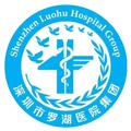 深圳市罗湖医院集团(清水河体检部)