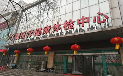 焦作解放华健医疗健康体检中心