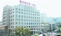 哈尔滨市第一医院体检中心