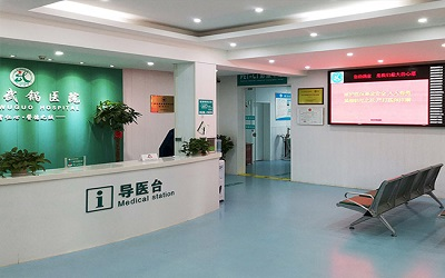 湖北省武锅医院体检中心