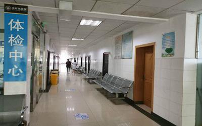 六盘水水矿总医院体检中心