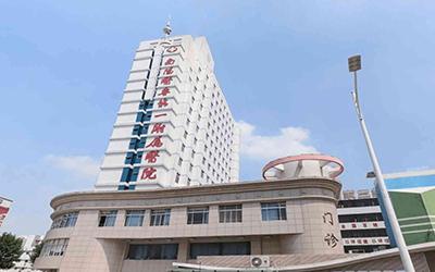 南阳医学高等专科学校第一附属医院体检中心