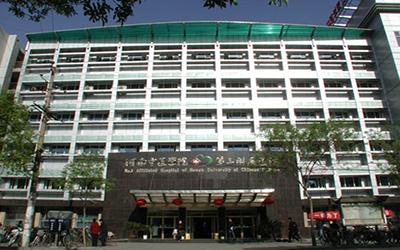 河南中医药大学第三附属医院体检中心