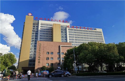 无锡市第九人民医院体检中心