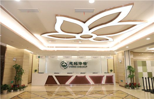 美年大健康体检中心(贵阳慈铭分院)