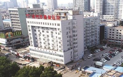 徐州市康复医院体检中心