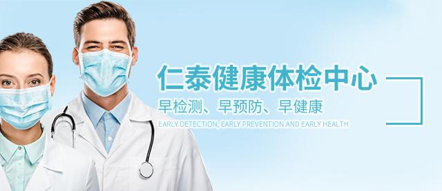仁泰健康体检中心手机端