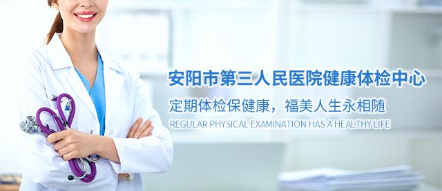 安阳市第三人民医院健康体检中心手机端