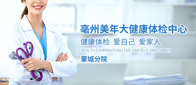 亳州美年大健康体检中心(蒙城分院)手机端