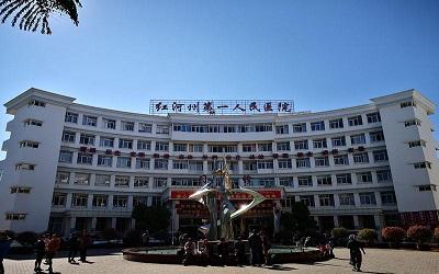 红河州第一人民医院体检中心